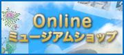 Online ミュージアムショップ